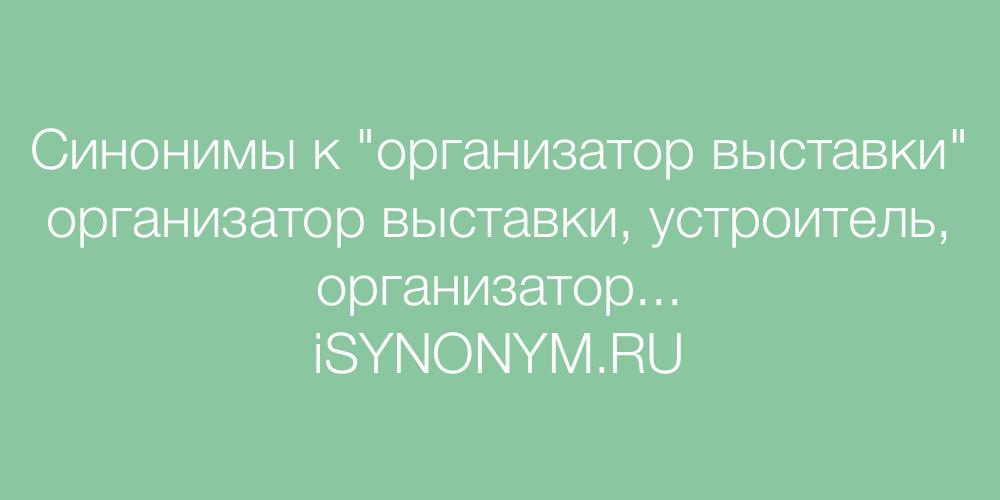 Синонимы слова организатор выставки