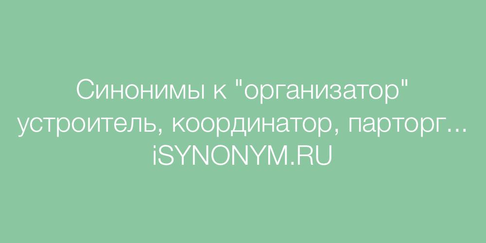 Синонимы слова организатор