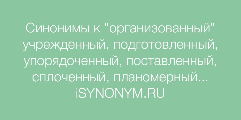 Синонимы слова организованный