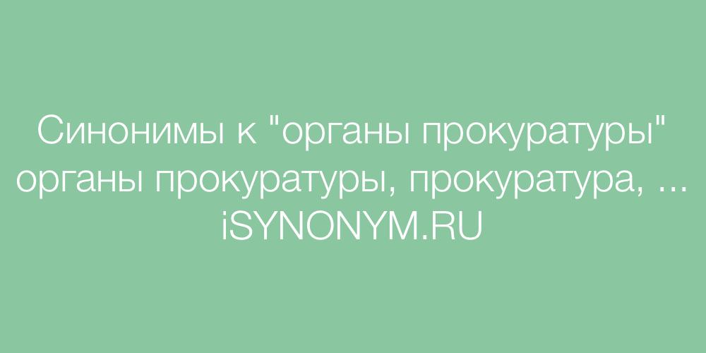 Синонимы слова органы прокуратуры