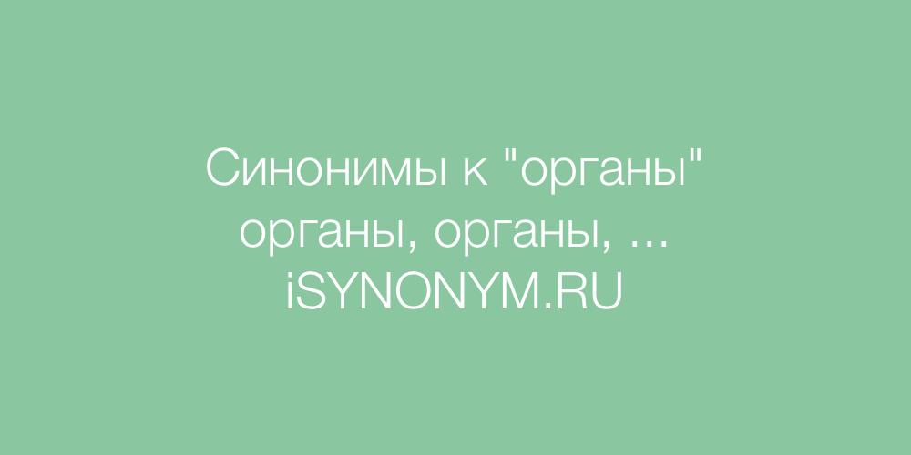 Синонимы слова органы