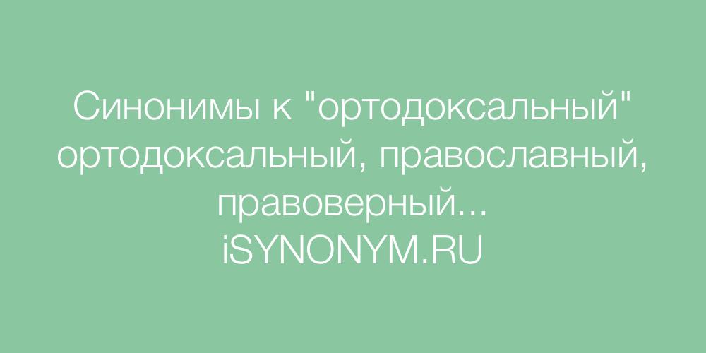 Синонимы слова ортодоксальный