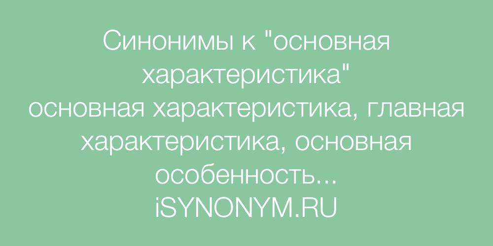Синонимы слова основная характеристика