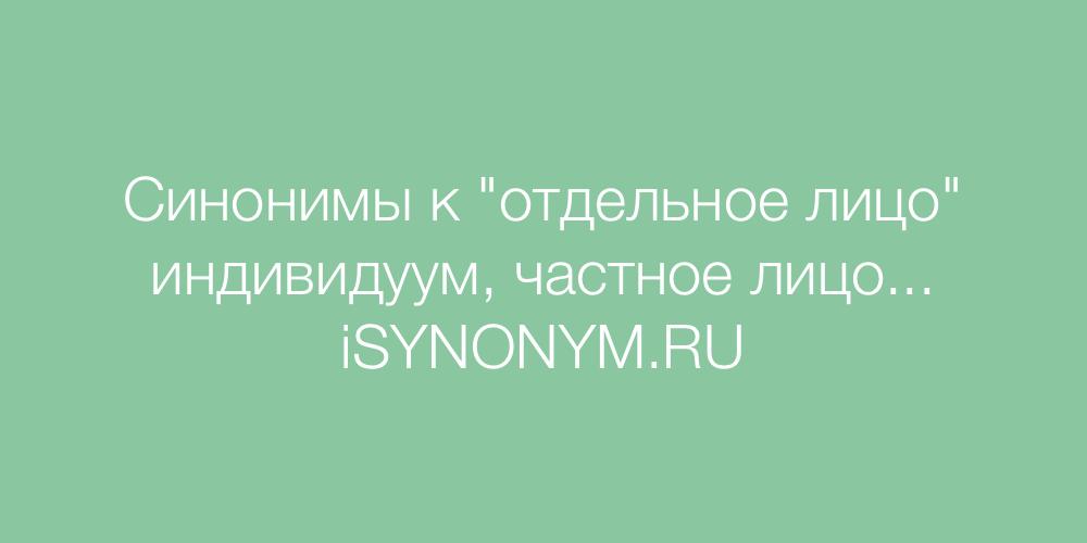 Синонимы слова отдельное лицо