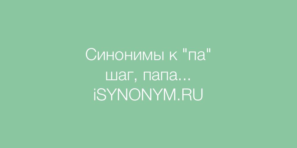 Синонимы слова па