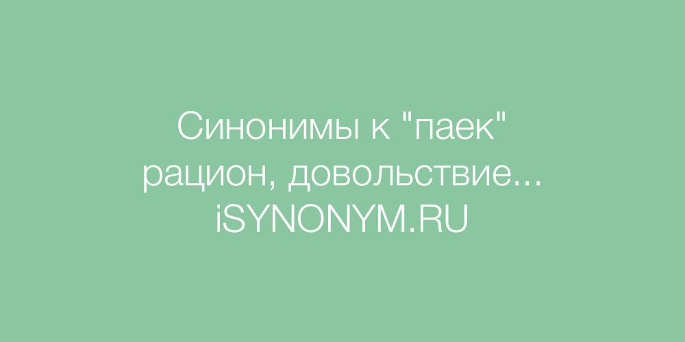 Синонимы слова паек
