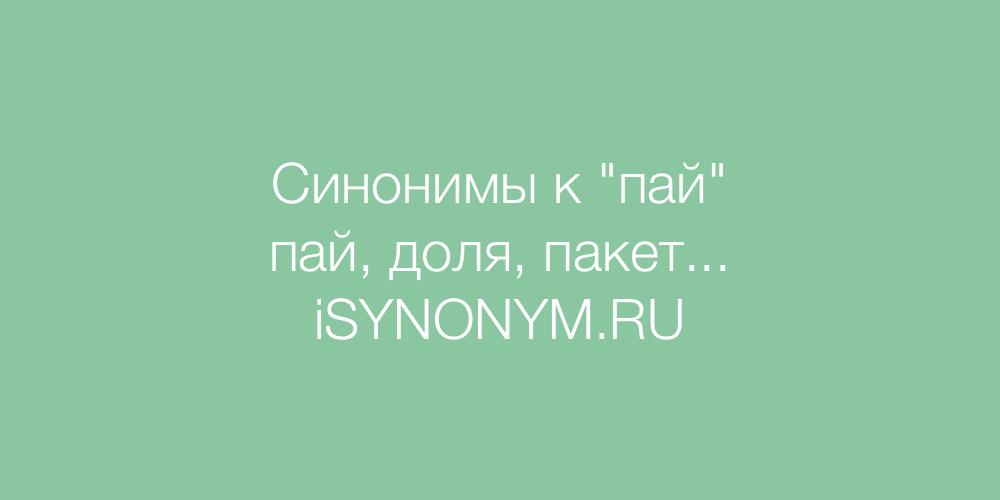 Синонимы слова пай