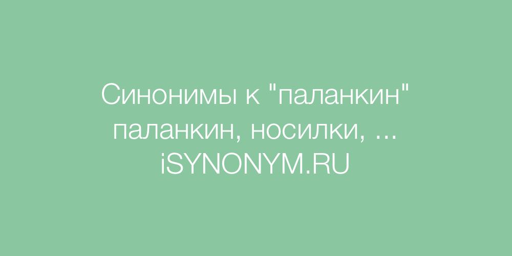 Синонимы слова паланкин
