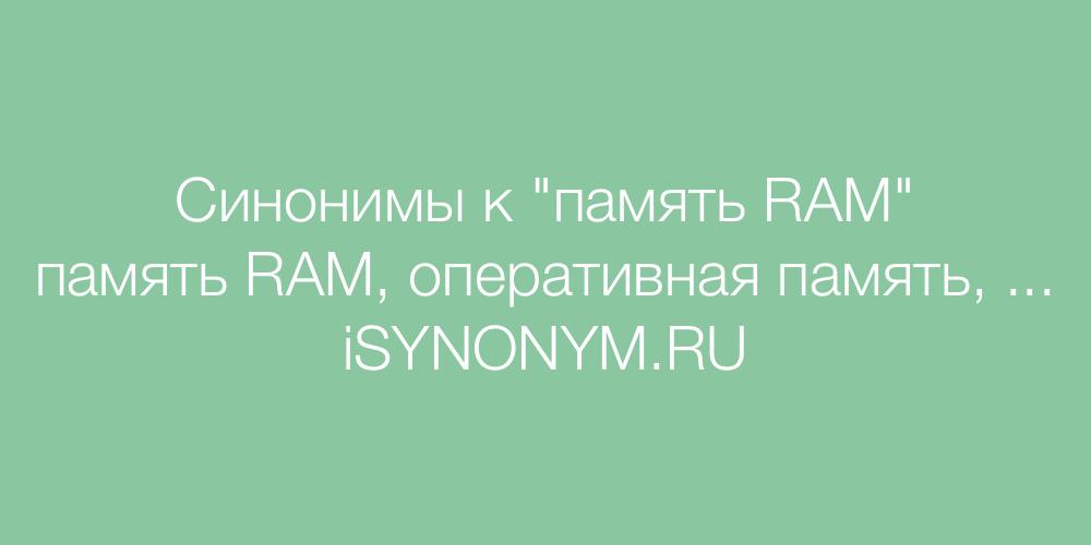 Синонимы слова память RAM