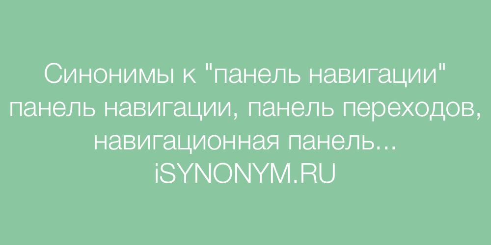 Синонимы слова панель навигации