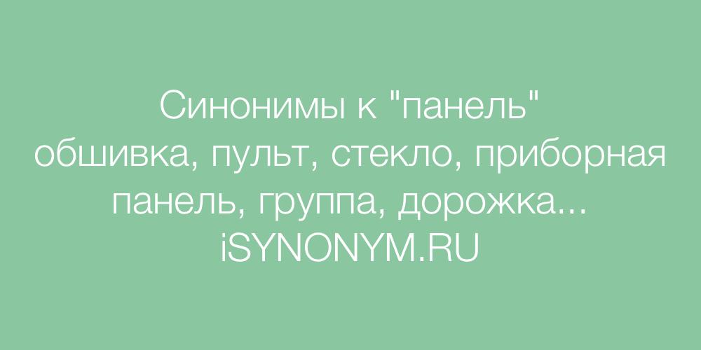 Синонимы слова панель