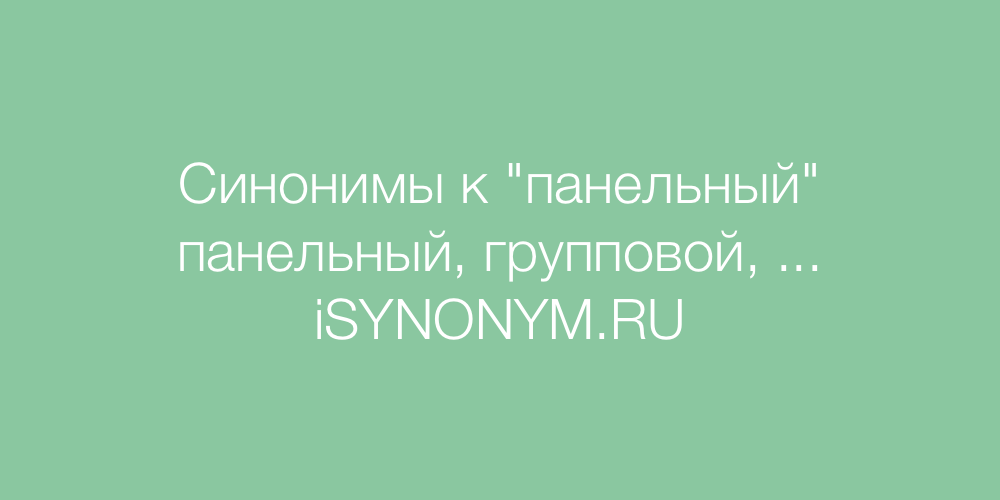 Синонимы слова панельный