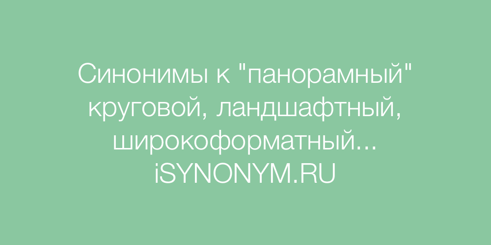 Синонимы слова панорамный