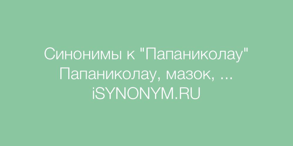 Синонимы слова Папаниколау