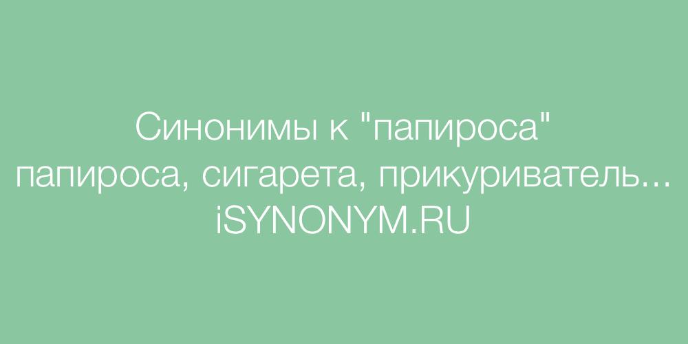 Синонимы слова папироса