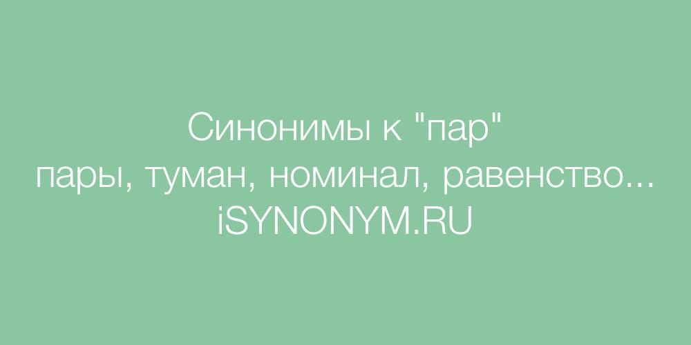 Синонимы слова пар