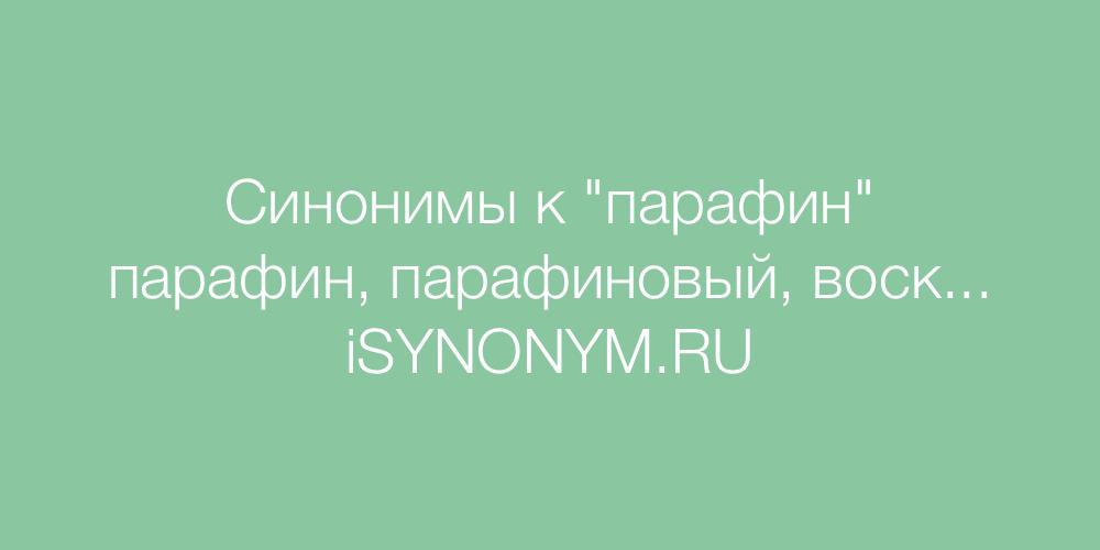 Синонимы слова парафин