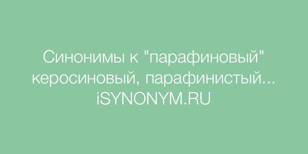 Синонимы слова парафиновый