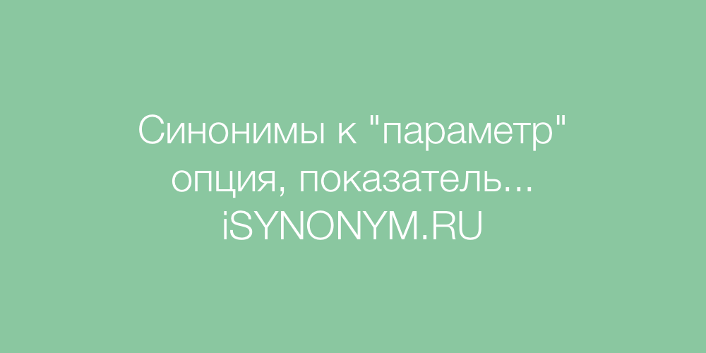 Синонимы слова параметр