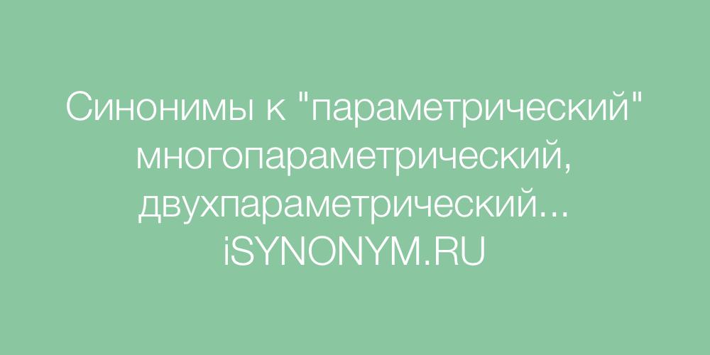 Синонимы слова параметрический