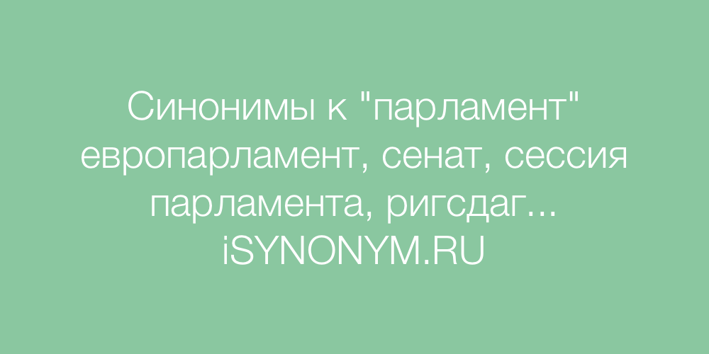Синонимы слова парламент