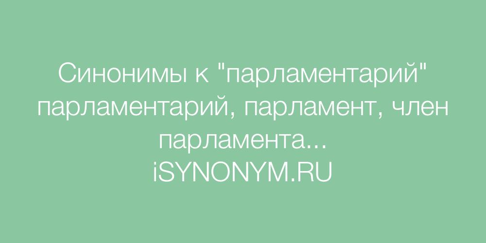 Синонимы слова парламентарий