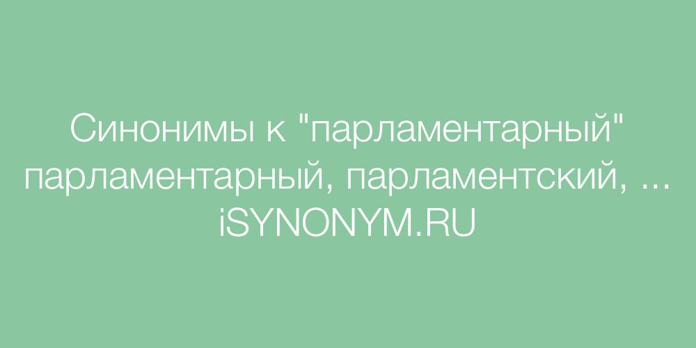 Синонимы слова парламентарный