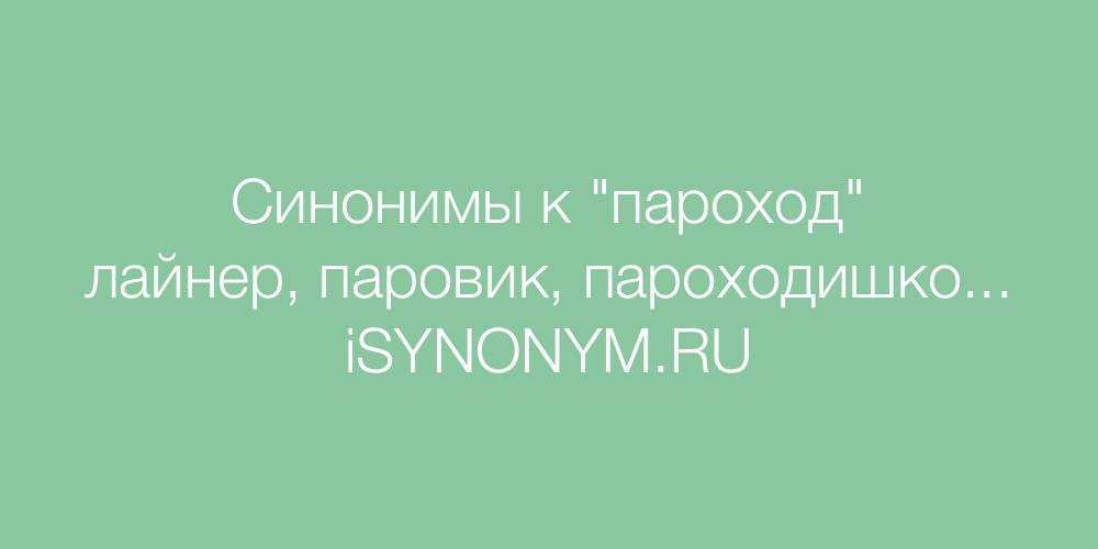 Синонимы слова пароход