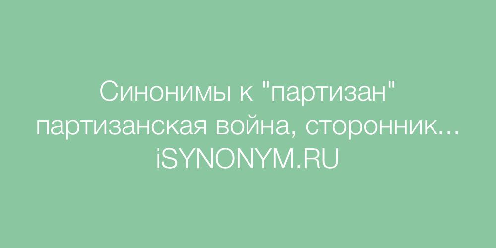 Синонимы слова партизан