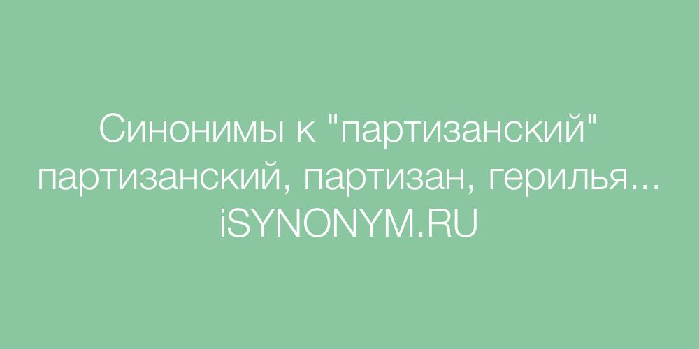 Синонимы слова партизанский