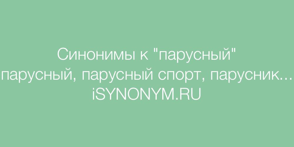 Синонимы слова парусный