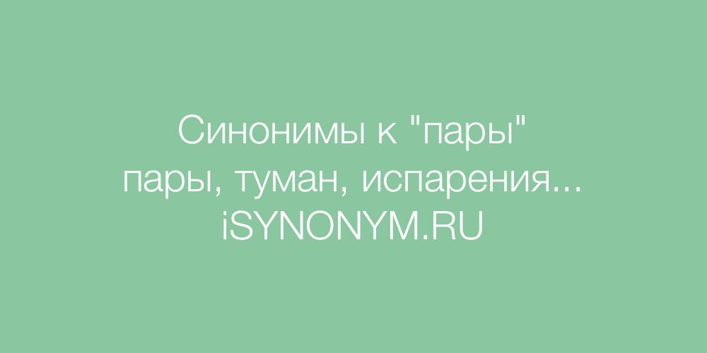 Синонимы слова пары