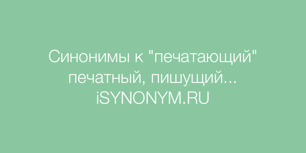 Синонимы слова печатающий