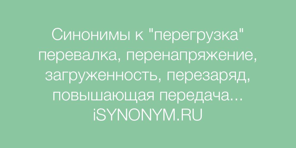 Синонимы слова перегрузка