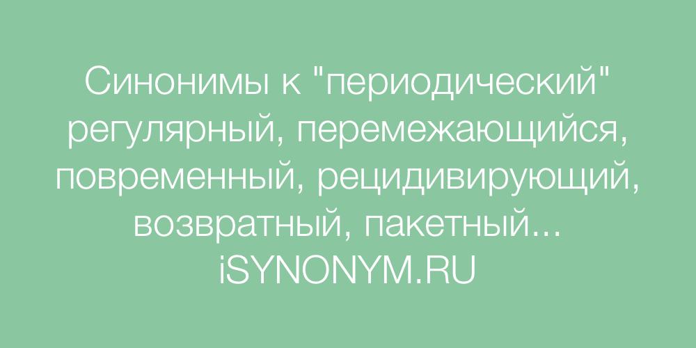 Синонимы слова периодический