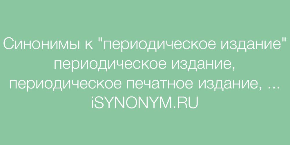 Синонимы слова периодическое издание