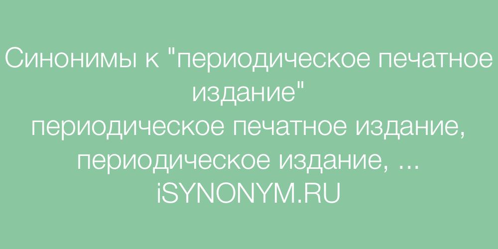 Синонимы слова периодическое печатное издание
