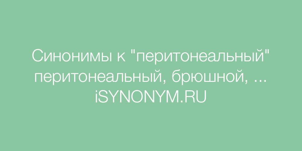 Синонимы слова перитонеальный