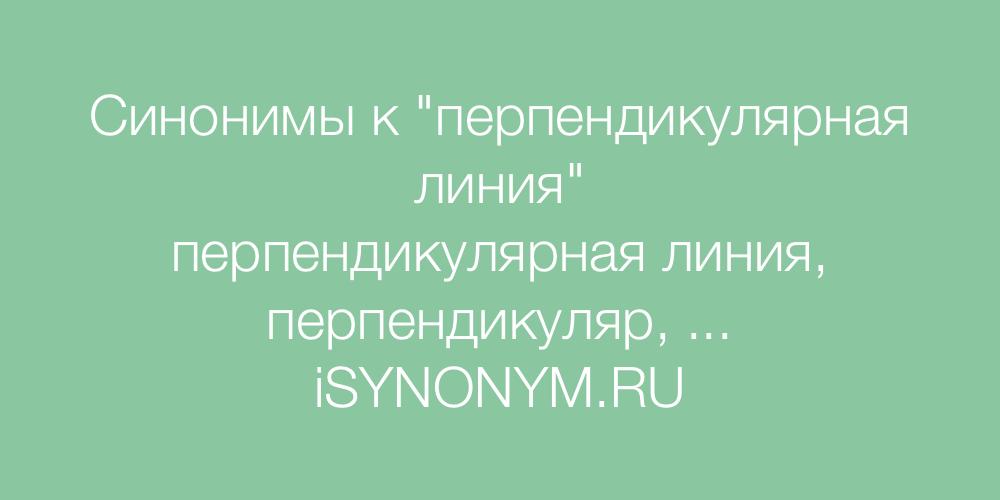 Синонимы слова перпендикулярная линия