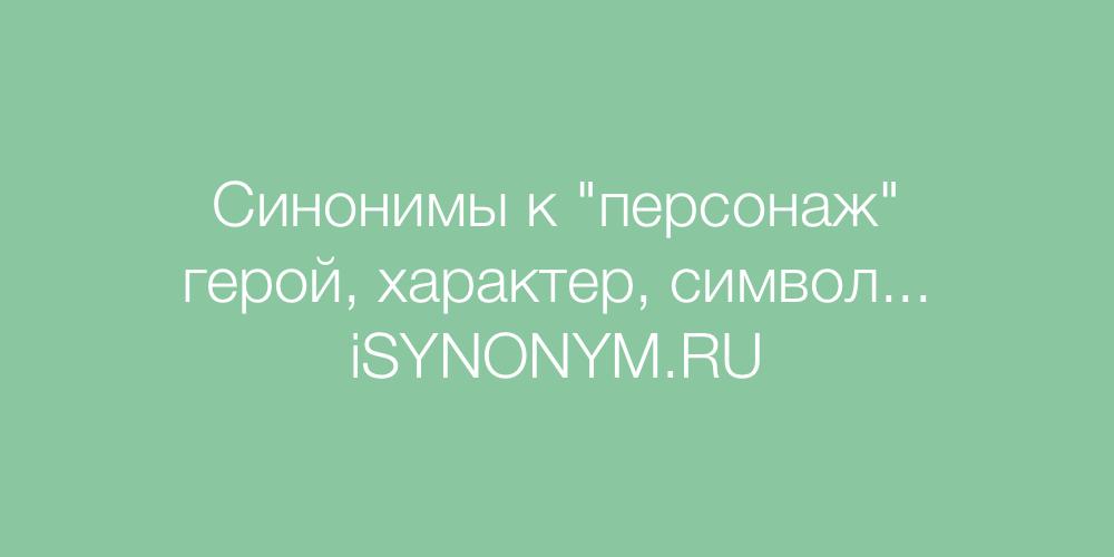 Синонимы слова персонаж