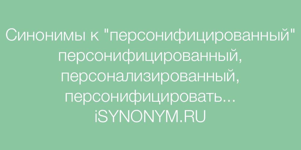 Синонимы слова персонифицированный