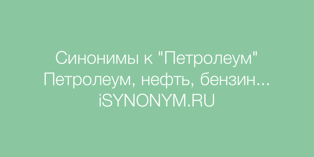 Синонимы слова Петролеум