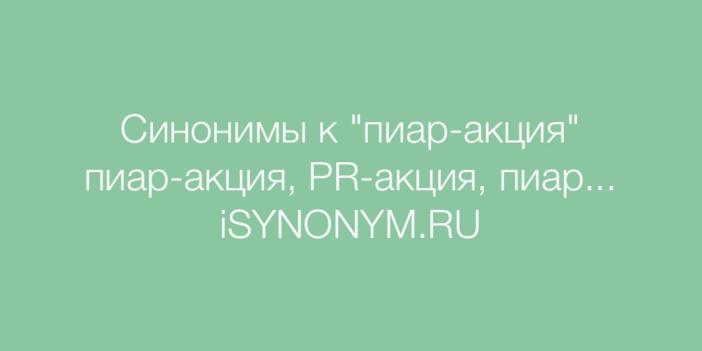 Синонимы слова пиар-акция