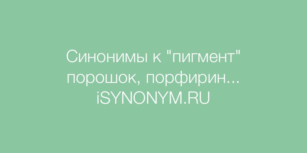 Синонимы слова пигмент