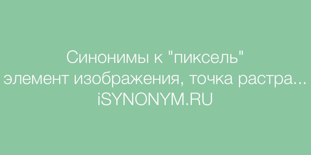 Синонимы слова пиксель