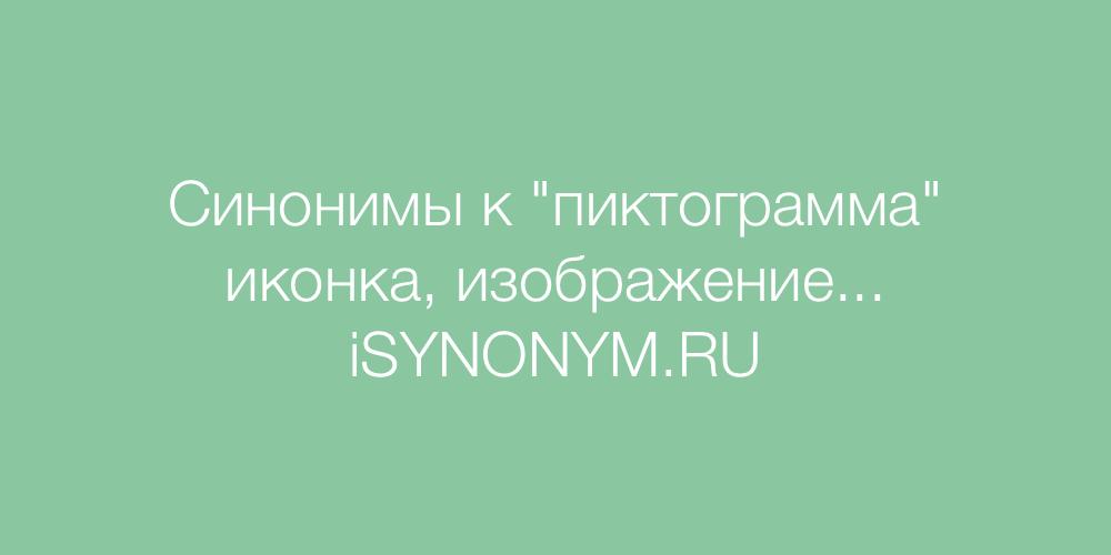 Синонимы слова пиктограмма