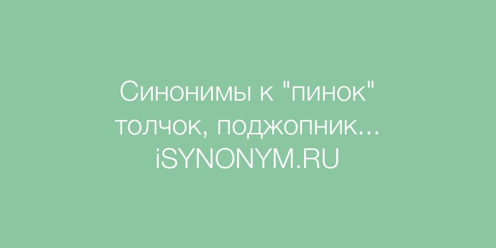 Синонимы слова пинок