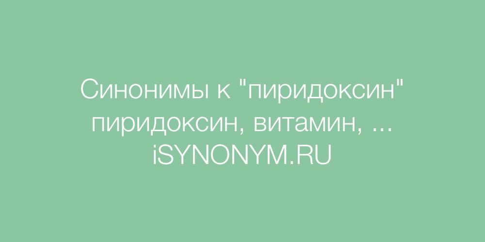 Синонимы слова пиридоксин