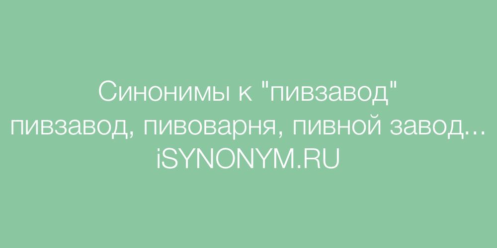 Синонимы слова пивзавод