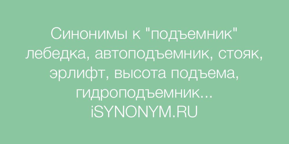Синонимы слова подъемник